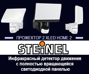 Z-Wave Plus STEINEL Прожектор 2 XLED home 2