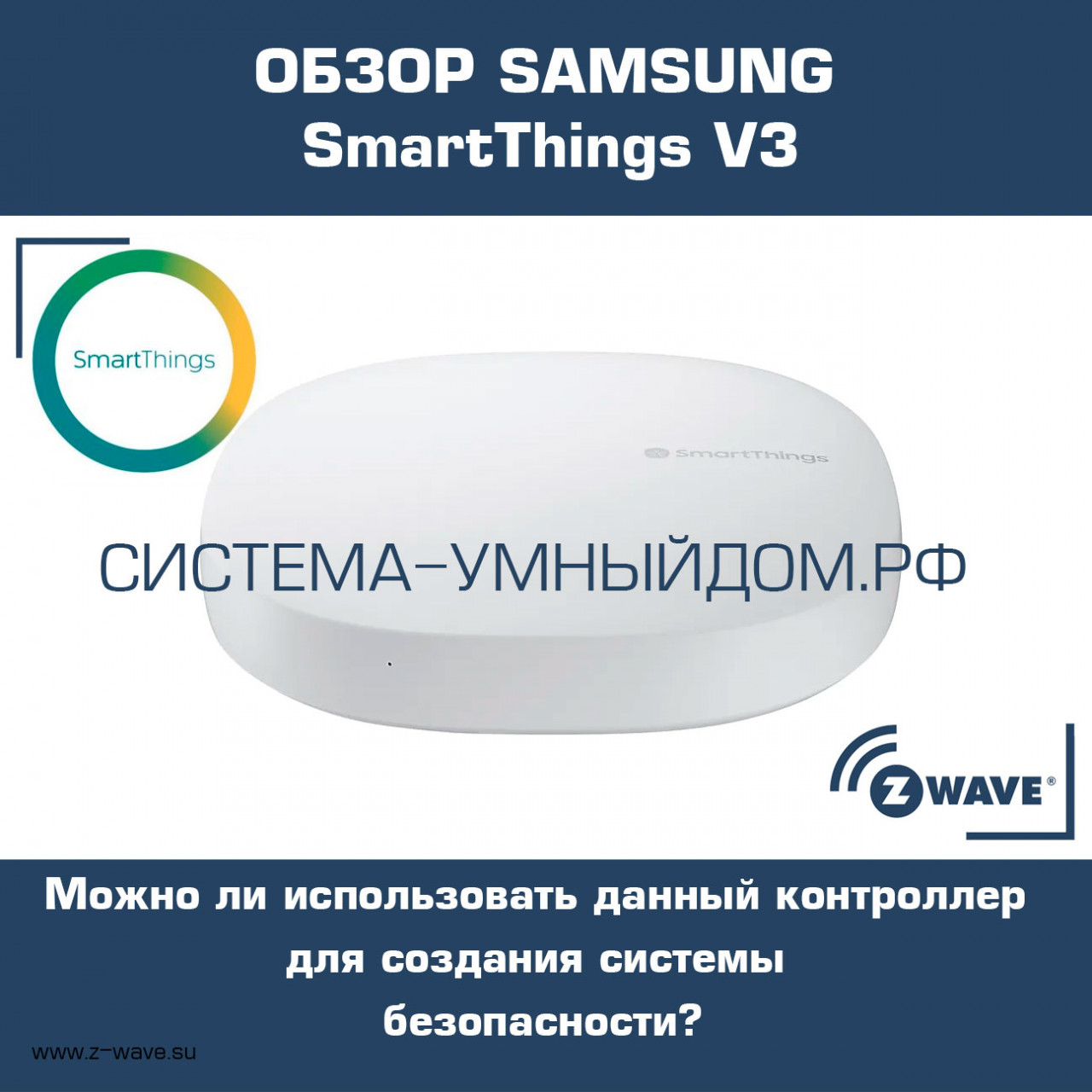 Samsung_SmartThings