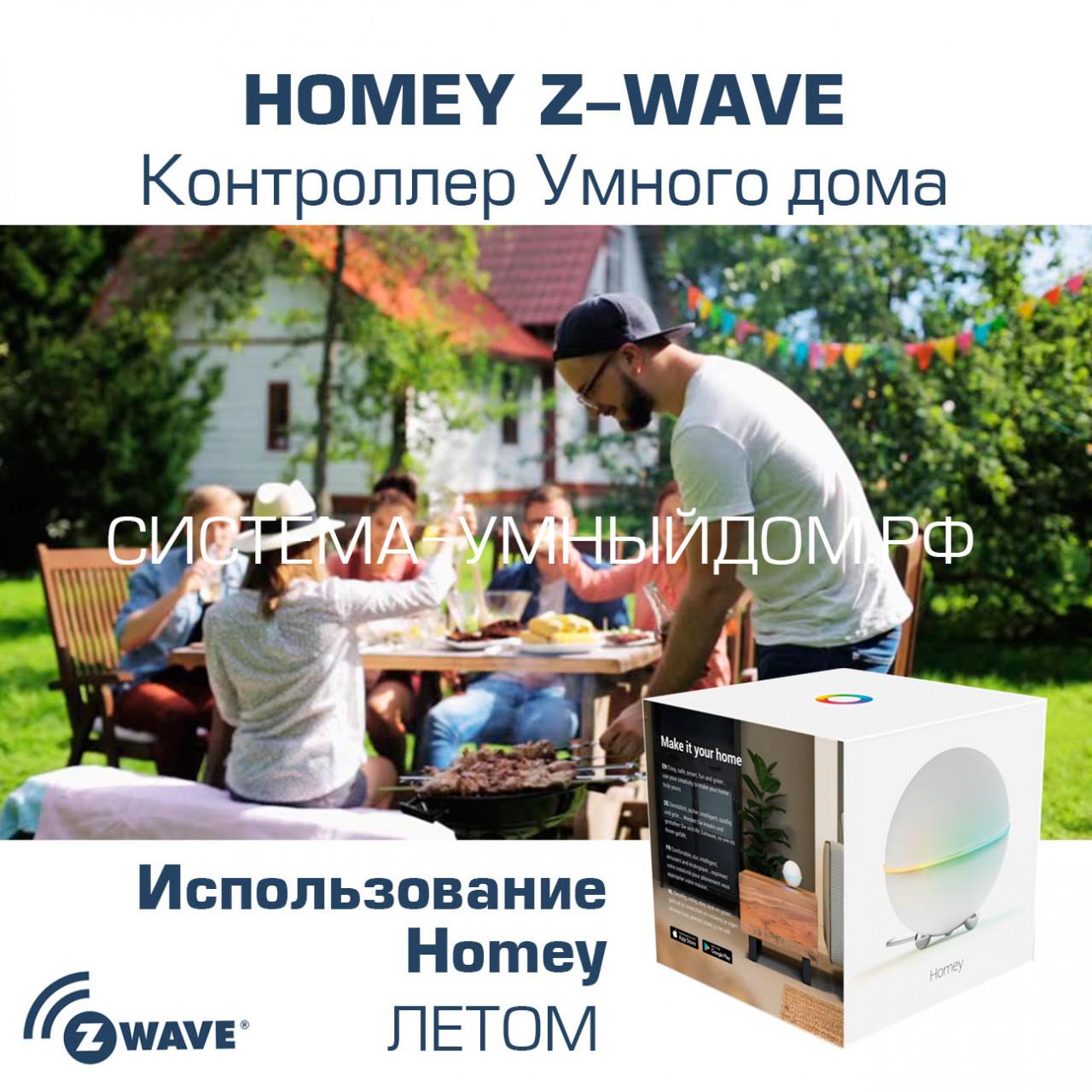 Использование Homey летом