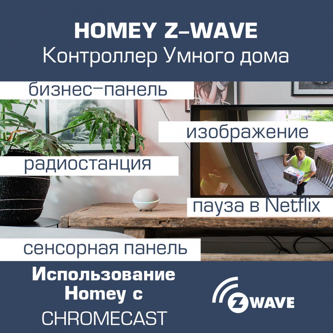 Пять интересных идей с Chromecast и Homey