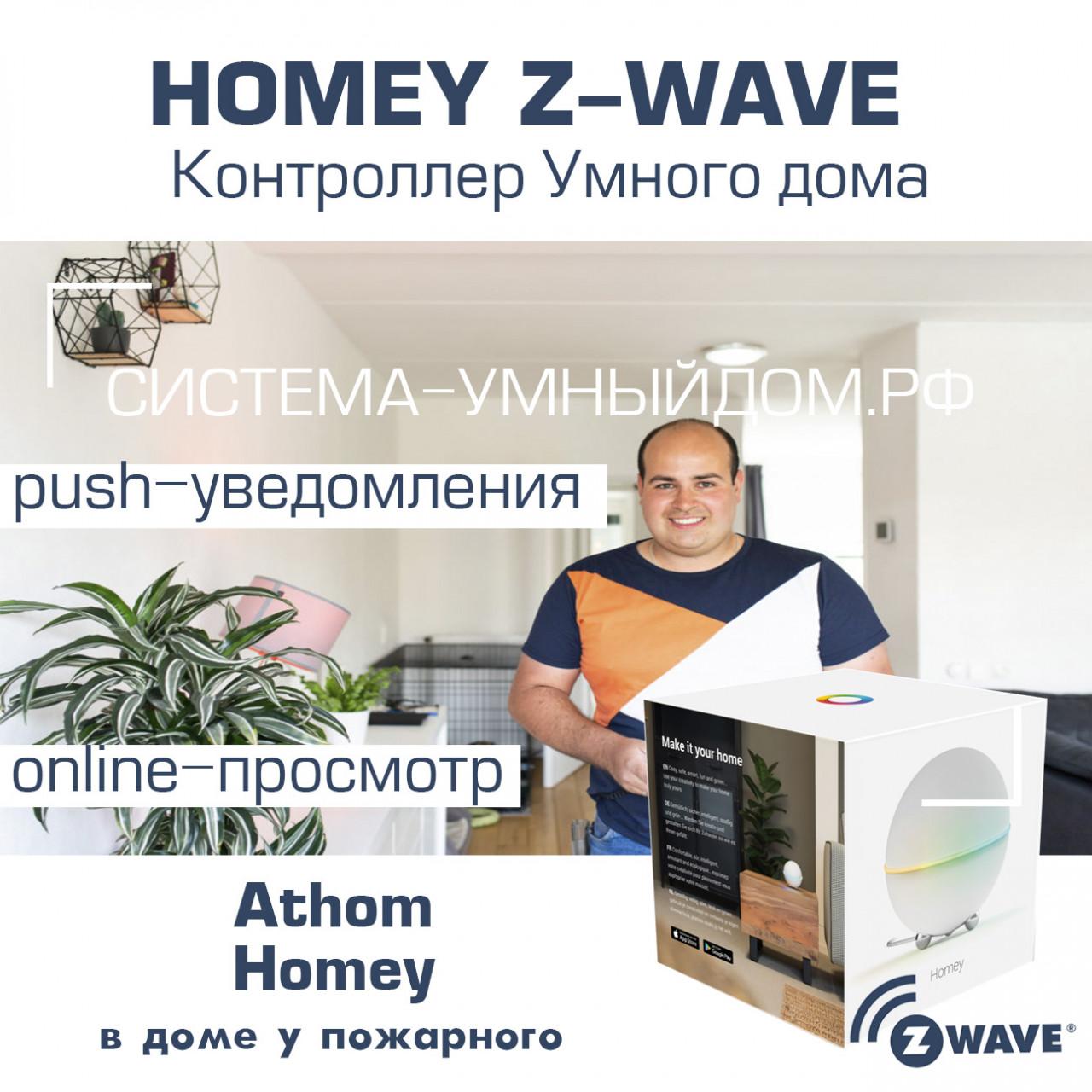 Homey_Fireman